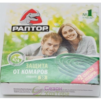Спирали от комаров РАПТОР (упаковка 10 спиралей)