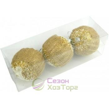 Новогодние шары золотые в ажурной вязке Ø80мм, набор 3 шт (SH255)