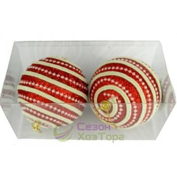 Новогодние шары красные с белой тесьмой и бусинами Ø100мм, набор 2 шт (SH266)