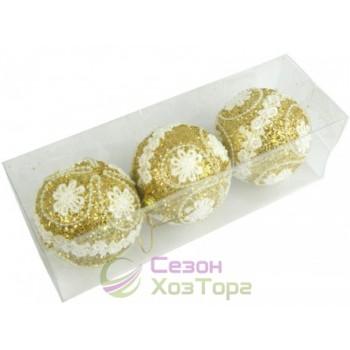 Новогодние шары золотые с цветочным орнаментом Ø80мм, набор 3 шт (SH271)